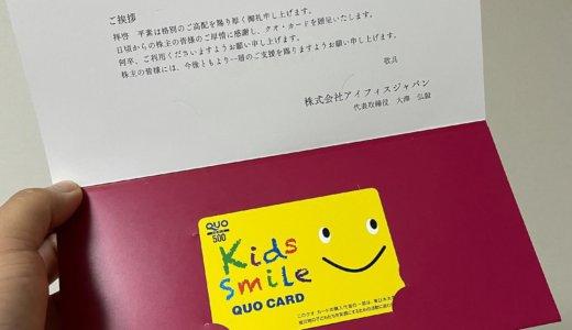 【2020年12月株主優待🎁】クオカード 500円分<br>アイフィスジャパン(7833)より到着しました❣️
