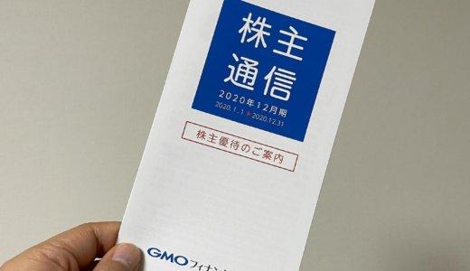 【2020年12月株主優待🎁】株主優待のご案内 と配当金 583円<br>GMOフィナンシャルホールディングス(7177)より到着しました❣️