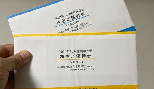 【2020年12月株主優待🎁】株主ご優待券 8冊(48セット)<br>日本マクドナルド(2702)より到着しました❣️