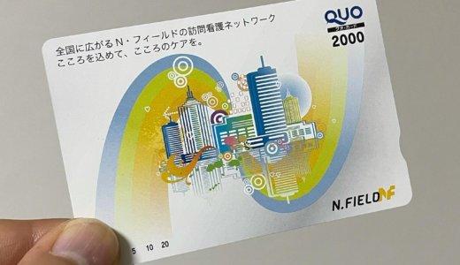 【2020年12月株主優待🎁】クオカード 2,000円分<br>Nフィールド(6077)より到着しました❣️