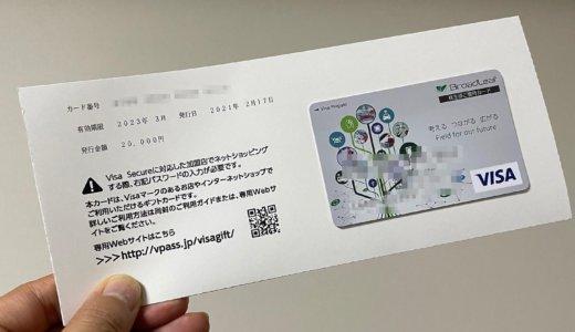 【2020年12月株主優待🎁】VISAギフトカード 20,000円分<br>ブロードリーフ(3673)より到着しました❣️