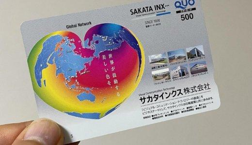 【2020年12月株主優待🎁】クオカード 500円分<br>サカタインクス(4633)より到着しました❣️