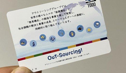 【2020年12月株主優待🎁】クオカード 1,000円分<br>アウトソーシング(2427)より到着しました❣️