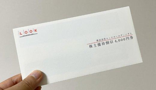 【2020年12月株主優待🎁】株主優待割引券 4,000円分 <br>ルック(8029)より到着しました❣️