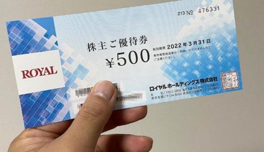 【2020年12月株主優待🎁】株主ご優待券 500円分<br>ロイヤル(8179)より到着しました❣️