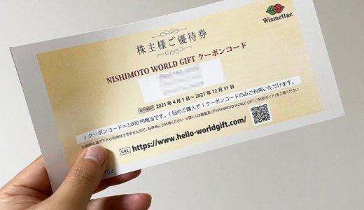 【2020年12月株主優待🎁】株主様ご優待券 3,000円分<br>西本WISMETTAC(9260)より到着しました❣️