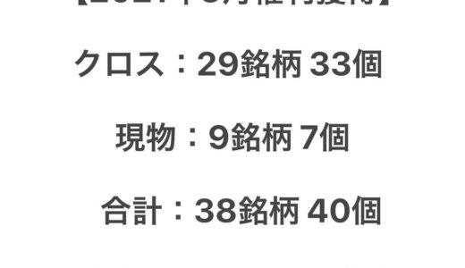 【2021年3月権利獲得の記録】クロス 29銘柄 33個、長期現物 9銘柄7個❣️ 合計 38銘柄 40個獲得しました❣️
