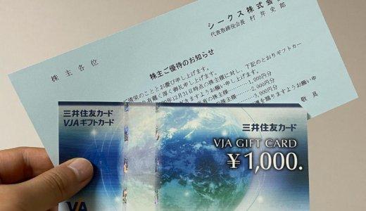 【2020年12月株主優待🎁】VJAギフトカード 1,000円分<br>シークス(7613)より到着しました❣️