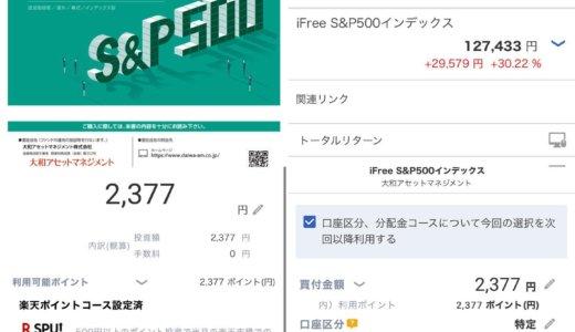 【楽天ポイント投資💰】iFree S&P500インデックスを2,377ポイントで買増し@2021.04