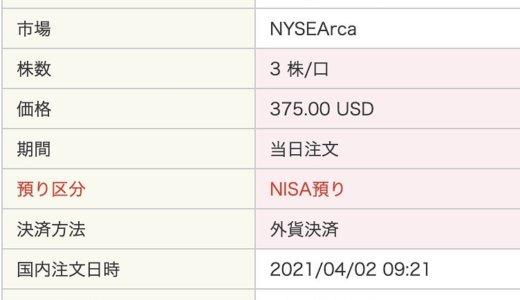 【米国株🇺🇸】VOO(バンガード S&P 500 ETF)を一般NISA口座で3株買い増ししました❣️