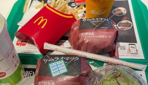 【株主優待ランチ🍽】マクドナルド で「サムライマック炙り醤油風ベーコントマト肉厚ビーフ」を頂きました❣️