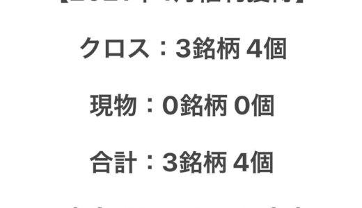 【2021年4月権利獲得の記録】クロス 3銘柄 4個、現物 なし❣️ 合計 3銘柄 4個獲得しました❣️