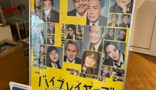 【株主優待映画🎥】ノバイプレイヤーズもしも100人の名脇役が映画を作ったら を鑑賞@ヒューマントラストシネマ渋谷