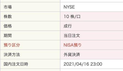 【米国株🇺🇸】19ヶ月ぶりにKO(コカ・コーラ)を一般NISAで5万円分で10株買い増したよ❣️