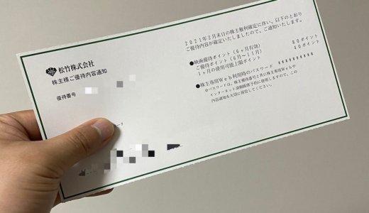 【2021年2月株主優待🎁】映画優待ポイント 80ポイント<br>松竹(9601)よりが到着しました❣️