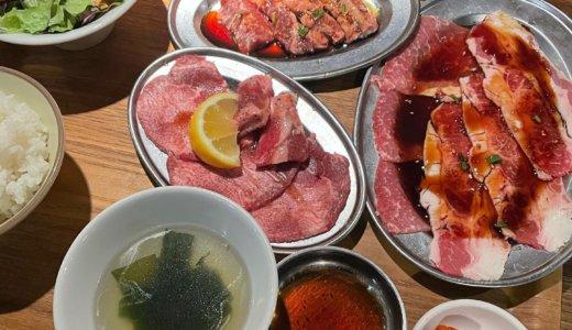 【株主優待ランチ🍽】熟成焼肉 肉源で「大盛り焼肉ランチ、焼肉ランチ」を頂きました❣️