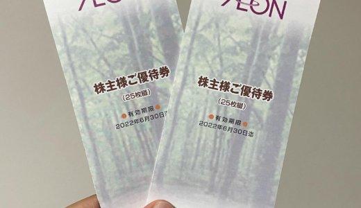 【2021年2月株主優待🎁】株主様ご優待券 25枚×2冊<br>イオン北海道(4912)より到着しました❣️