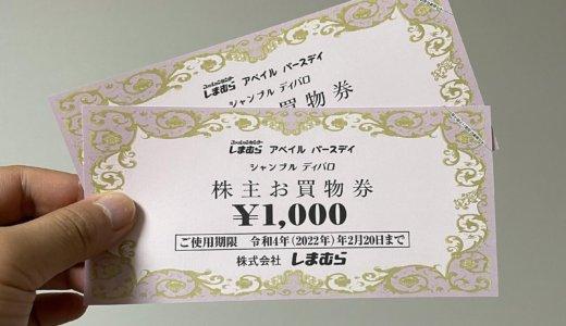 【2021年2月株主優待🎁】株主お買い物券 2,000円分<br>しまむら(8227)より到着しました❣️