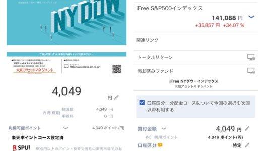【楽天ポイント投資💰】iFree NYダウ・インデックスを4,049ポイントで買増し@2021.05