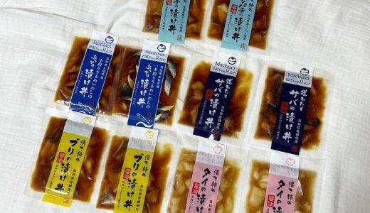 【ふるさと納税🎁】高知県須崎市より「海鮮丼 高知のお魚漬け丼セット 5種類×2パック」が到着しました❣️