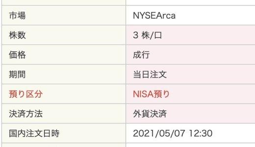 【米国株🇺🇸】VOO(バンガード S&P 500 ETF)を一般NISA口座で3株買い増し❣️