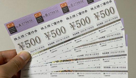【2021年2月株主優待🎁】株主様ご優待券 8,000円分<br>クリエイト・レストランツ(3387)より到着しました❣️