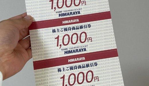 【2021年2月株主優待🎁】株主ご優待商品割引券 3,000円分<br>ヒマラヤ(7514)より到着しました❣️