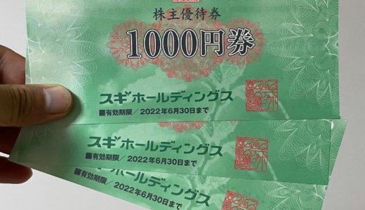 【2021年2月株主優待🎁】株主優待券 3,000円分<br>スギ(7649)より到着しました❣️