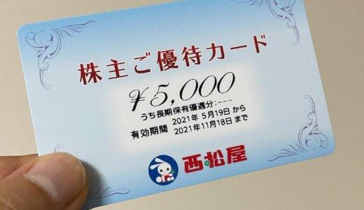 【2021年2月株主優待🎁】株主ご優待カード 5,000円分<br>西松屋チェーン(7545)より到着しました❣️