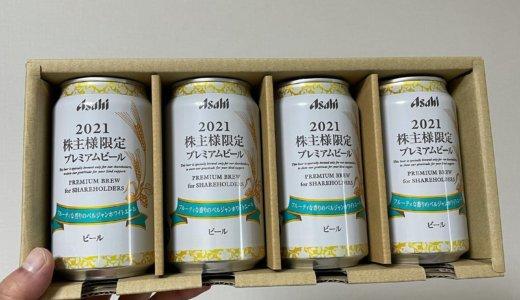 【カタログギフト🎁】株主様限定プレミアムビール 4本<br>アサヒ(9612)より到着しました❣️