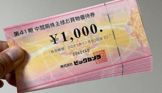 【2021年2月株主優待🎁】株主様お買い物優待券 10,000円分<br>ビックカメラ(3048)より到着しました❣️