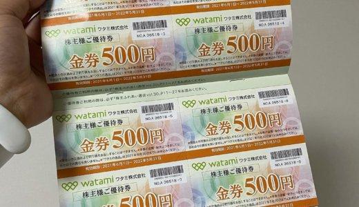 【2021年3月株主優待🎁】株主様ご優待券 4,000円分<br>ワタミ(7522)より到着しました❣️