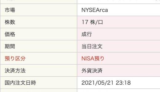 【米国株🇺🇸】1年ぶりにSPYD(SPDRポートフォリオS&P500高配当株式ETF)を一般NISAで8万円分で17株買い増したよ❣️