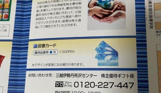 【2021年2月株主優待🎁】株主優待のご案内<br>東京個別指導学院(4745)より到着しました❣️