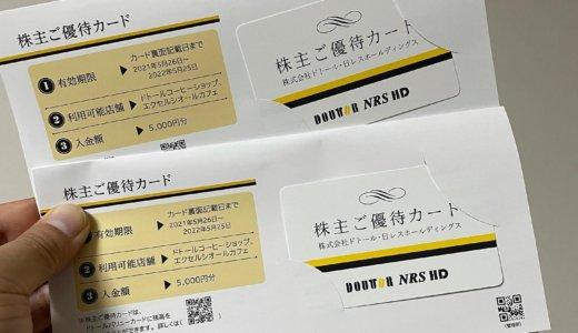 【2021年2月株主優待🎁】株主ご優待カード 10,000円分<br>ドトール・日レス(3087)より到着しました❣️