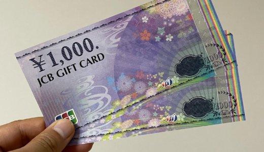 【2021年2月株主優待🎁】JCBギフトカード 2,000円分<br>リテールパートナーズ(8167)より到着しました❣️