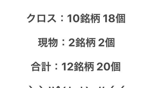 【2021年5月権利獲得の記録】クロス 10銘柄 18個、現物 2銘柄 2個❣️ 合計 12銘柄 20個獲得しました❣️