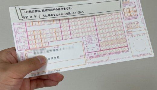 所得税徴収高計算書をクレジットカードで支払う備忘録