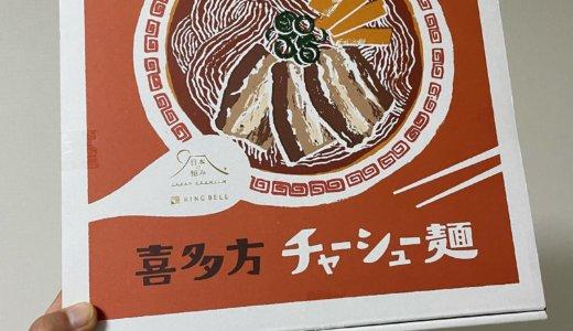 【カタログギフト🎁】日本の極み 喜多方チャーシュー麺 セット<br>ヒューリック(3003)より到着しました❣️