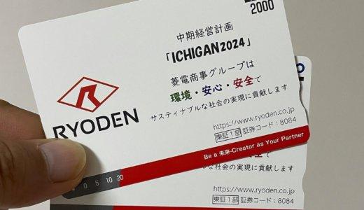 【2021年3月株主優待🎁】クオカード 4,000円分<br>菱電商事(8084)より到着しました❣️