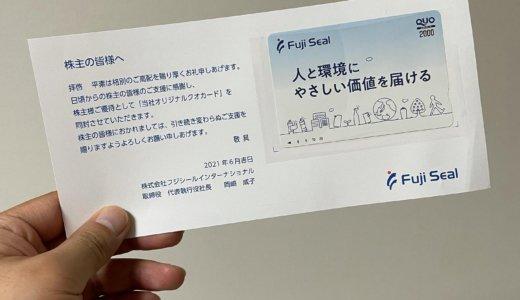 【2021年3月株主優待🎁】クオカード 2,000円分<br>フジシールインターナショナル (7412)より到着しました❣️