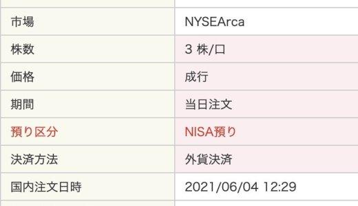 【米国株🇺🇸】VOO(バンガード S&P 500 ETF)を約12.7万円分 一般NISA口座で3株買い増し❣️@2021.06