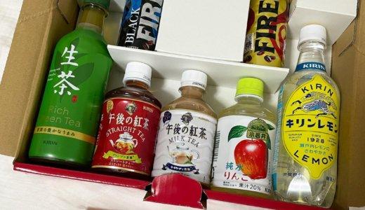 【カタログギフト🎁】清涼飲料の詰め合わせセット<br>キリン(2286)より到着しました❣️