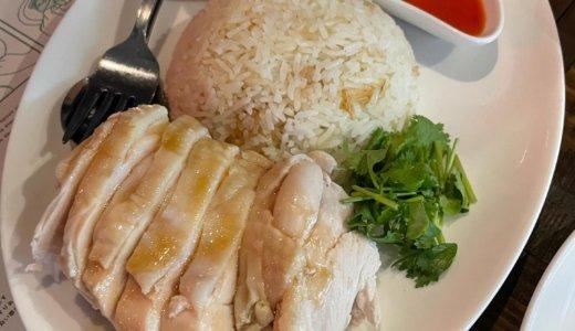 【株主優待ディナー🍽】海南鶏飯食堂5で「海南鶏飯のLサイズ、海老ペッパー炒め、カーポー」をシェア〜❣️