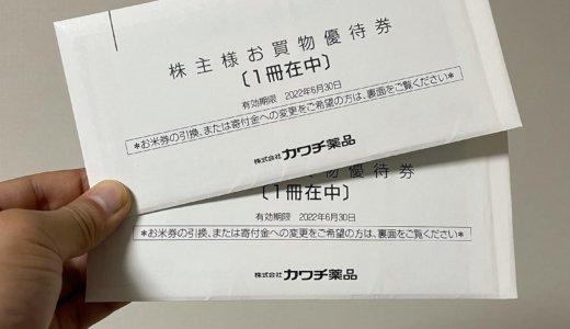 【2021年3月株主優待🎁】株主様お買物優待券 が10,000円分<br>カワチ薬品(2664)より到着しました❣️