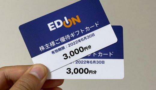【2021年3月株主優待🎁】株主様ご優待ギフトカード 6,000円分<br>エディオン(2730)より到着しました❣️