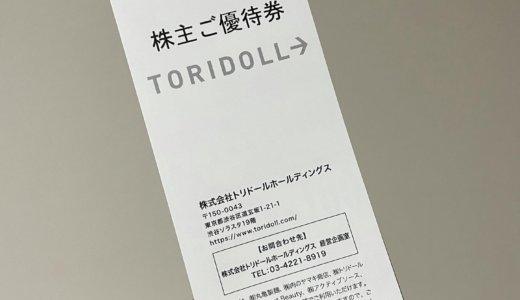 【2021年3月株主優待🎁】株主ご優待券 10,000円分<br>トリドール(3397)より到着しました❣️
