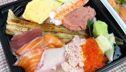 【株主優待ランチ🍽】磯丸水産で「海鮮こぼれ丼、サーモン3色丼」をテイクアウト 🥡