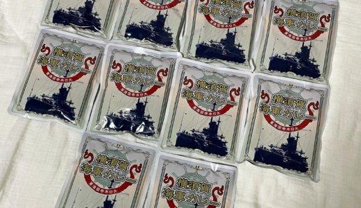 【カタログギフト🎁】横須賀海軍カレー 10袋<br>ユナイテッドスーパーマーケット(3222)より到着しました❣️