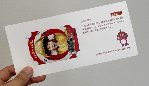 【2021年3月株主優待🎁】クオカード 500円分<br>朝日放送グループ(9405)より到着しました❣️